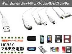 ☆iPhone対応 USB2.0マルチ充電器