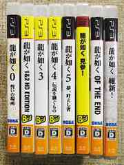 龍が如くシリーズ 8本セット PS3
