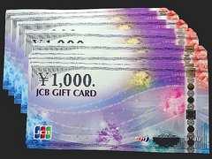 ◆即日発送◆45000円 JCBギフト券カード新柄★各種支払相談可