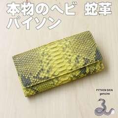 パイソン 蛇 ヘビ革 財布 長財布 フラップ 414 イエロー 新品