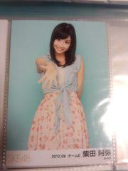 SKE48 柴田阿弥 2012.09 月別 生写真