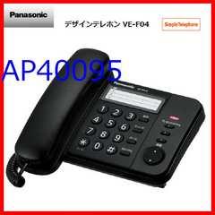 送料無料 新品 Panasonic Simple 電話機 VE-F04-K