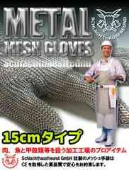 防刃手袋 ステンレス 安全グローブ 15cm プ゚ロテックS L メッシュ 加工 調理