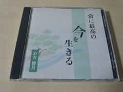 講演CD「常に最高の今を生きる 公方俊良」NHK★
