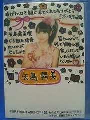 ゲキハロ4開催記念キャンペーン特典写真L判1枚 2008.10/矢島舞美