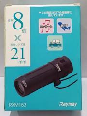 単眼鏡 望遠鏡 8倍×21 双眼鏡 (1本タイプ)