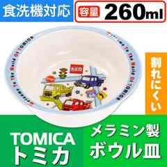 TOMICA トミカ メラミン製ボウル お皿 M340 Sk1533