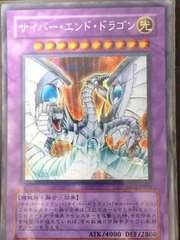 遊戯王 日本版 サイバー・エンド・ドラゴン(シク) MC2