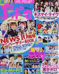 Kis-My-Ft2★2013.10月号★ポポロ