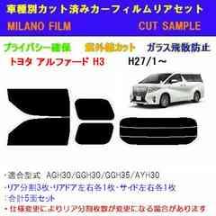 トヨタ アルファード H3# カット済みカーフィルム リア