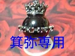 2008年SS真紅オーブリング◆ゴス退廃/KERA系◆1点物定価即決