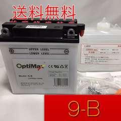 9-B バイクバッテリー OPTIMAX(オプティマックス) 液別