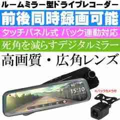 ルームミラー型ドライブレコ-ダー 9.35インチ MDR-F001max215