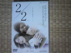 2/2 瀬戸朝香 渡部篤郎