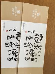★相田みつを美術館招待券2枚セット期限なし★