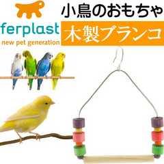 鳥のおもちゃPA4084ブランコ フック付でケージに掛けるだけFa325