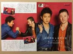 SMAP 木村草なぎ香取◆月刊TVnavi 2017年2月号 切抜き 12P 抜無