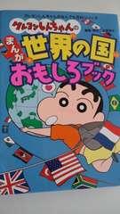 世界の国 おもしろブック クレヨンしんちゃんシリーズ