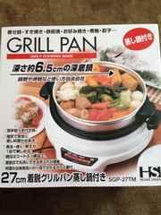 ☆新品☆GRILL PAN グリルパン☆27�p着脱グリルパン蒸し鍋付き☆