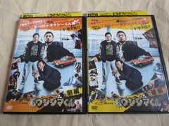 中古DVD2本 闇金ウシジマくん スーパータクシーくん編 レンタル