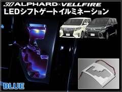 LEDシフトゲートイルミネーション 30系アル/ヴェル専用 ブ