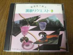 CD 軽音楽で綴る演歌リクエスト(2)インスト