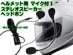 バイクヘルメット用マイク付ステレオスピーカー/イヤホンマイク