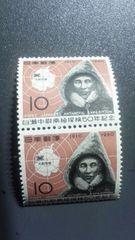 白瀬南極探検50年記念10円切手2枚新品未使用品