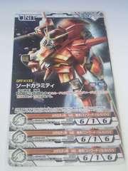 ソードカラミティ 00/U WT004P ガンダムウォーネグザ 3枚セット