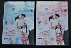 中国ドラマ『僕らはふたたび恋をする』DVD/*全話*/BOX�T+�U