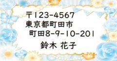 さ2-7/差出人シール☆薔薇*パール*水色系《44枚》