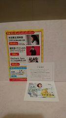 懸賞当選☆C1000×セブンイレブン☆本田翼オリジナルデザインQUOカード1000円