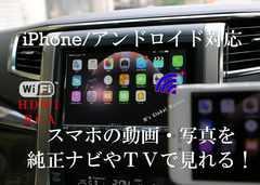 スマホの画面をナビなどに無線で映せる☆WiFi ドングル 車載用