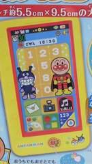 アンパンマンもしもしおでかけスマートフォン