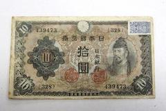 紙幣 拾円札 和気清磨と護王神社  証紙付