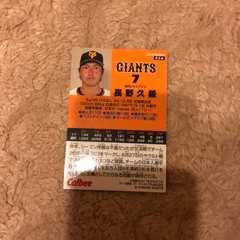 長野久義 プロ野球チップスカード2018