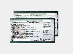 2枚/東武動物公園 ハッピーフリーパス/送料62円〜
