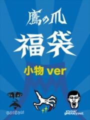 PUNK DRUNKERS & OJISAN 鷹の爪福袋2018(小物ver.)