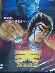 【パチスロ 天〜天和通りの快男児】非売品DVD