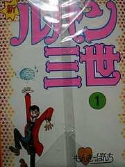 【送料無料】新ルパン三世 全21巻完結セット【アニメコミック】
