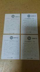 カルビー仮面ライダーV3カード タイトル違い
