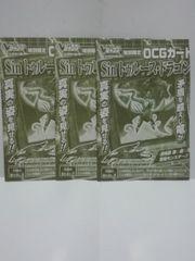 ★遊戯王 Sin トゥルース・ドラゴン3枚セットVJMP-JP051