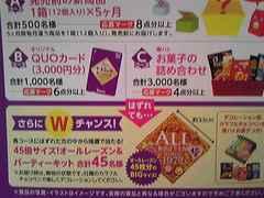 クオカード3000円当たる!合計1000名