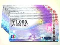 【即日発送】44000円分JCBギフト券ギフトカード★各種支払相談可