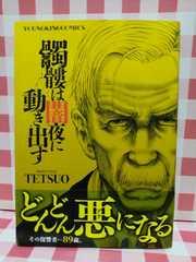 『髑髏は闇夜に動き出す』TETSUO