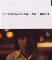 エレファントカシマシ「孤独な太陽」THE ELEPHANT KASHIMASHI