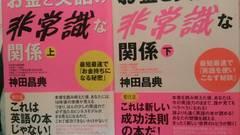 お金と英語の非常識な関係上下巻CD 付(送料込800円)
