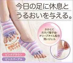 DM便◆足指広げて疲れた足をリラックス ジェルソックス