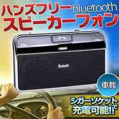 ハンズフリー スピーカーフォン bluetooth 車載 シガーソケット