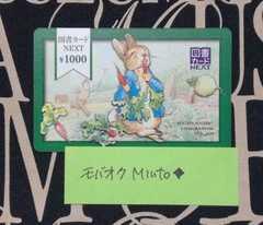 図書カードNEXT1000円分ピーターラビット◆モバペイ印紙切手歓迎